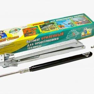 купить Автомат для проветривания теплицы ДусяСан