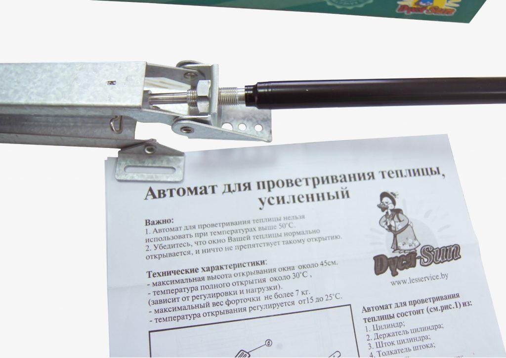 Автомат для проветривания теплицы ДусяСан купить онлайн официальный магазин